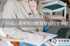 广州成人高考思政教育专业哪所学校有