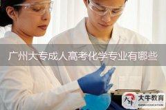 广州大专成人高考化学专业有哪些