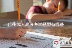 2021年广州成人高考考试题型有哪些