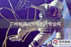 广州有成人大专航天专业吗