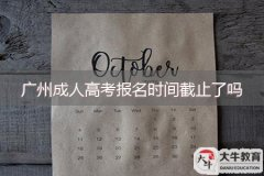 广州成人高考报名时间截止了吗