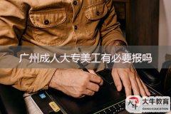 广州成人大专美工有必要报吗