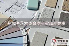 广州成考艺术体育类专业加试要求