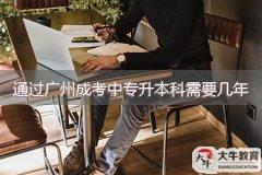 通过广州成考中专升本科需要几年