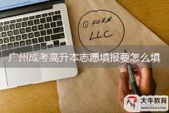 广州成考高升本志愿填报要怎么填