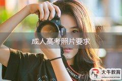 成人高考照片要求 广州成考报名照片怎么拍