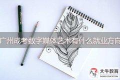 广州成考数字媒体艺术有什么就业方向
