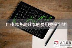 广州成考高升本的费用要多少钱