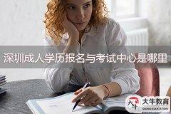 深圳成人学历报名与考试中心是哪里