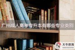 广州成人高考专升本有哪些专业类别