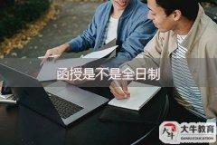 函授是不是全日制 广州函授上课形式