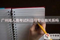 广州成人高考试科目与专业有关系吗