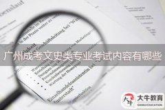 广州成考文史类专业考试内容有哪些