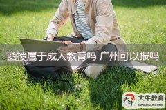 函授属于成人教育吗?广州可以报吗?
