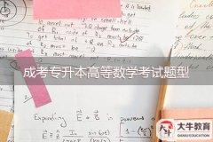 广州成考专升本高等数学(二)考试题型