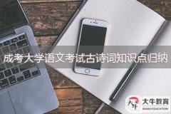 广州成考大学语文考试古诗词常考知识归纳