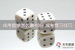 成考数学怎么蒙40分 广东成考复习技巧