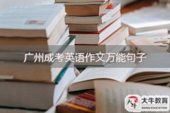 成考英语作文万能句子 广州成考考试技巧