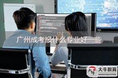 成考报什么专业好一些 广州成考热门专业