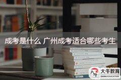 成考是什么 广州成考适合哪些考生