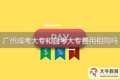广州成考大专和自考大专费用相同吗