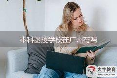 本科函授学校在广州有吗