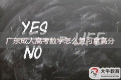 广东成人高考数学怎么复习才能拿高分