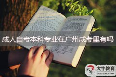 成人自考本科专业在广州成考里都有吗