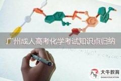 广州成人高考化学考试知识点归纳