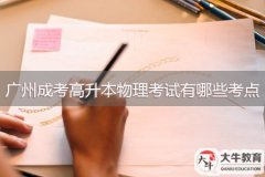 广州成考高升本物理考试有哪些考点