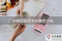 报名函授本科要多少钱 广州成考报名费标准