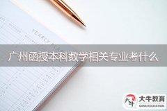 广州函授本科数学相关专业考什么