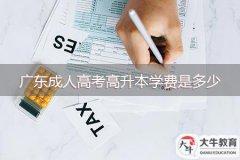 广东成人高考高升本学费是多少