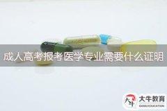 广州成人高考报考医学专业需要什么证明