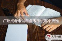 广州成考考试和自考考试哪个更难