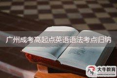 广州成考高起点英语语法考点归纳
