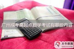 广州成考高起点数学考试有哪些内容