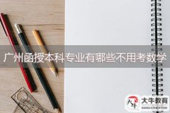 广州函授本科专业有哪些不用考数学