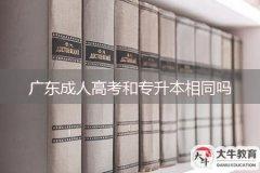 广东成人高考和专升本相同吗