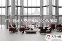 广州有成人高考地域加分政策吗
