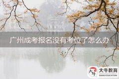 广州成考报名没有考位了怎么办