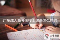 广东成人高考函授上课是怎么样的