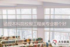 广州函授本科院校报工程类专业哪个好