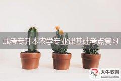 广州成考专升本农学专业课基础考点复习