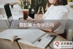 高职算大专学历吗,能报广州成考专升本吗