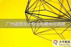 广州函授设计专业有哪些可选择
