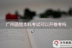 广州函授本科考试可以开卷考吗