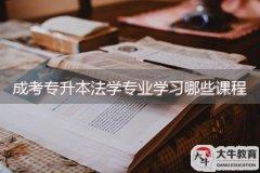 广州成考专升本法学专业学习哪些课程
