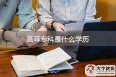 高等专科是什么学历 可以报广州成考本科吗