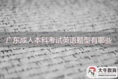 广东成人本科考试英语题型有哪些